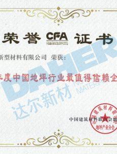 2017中國地坪行業最值得信賴企業
