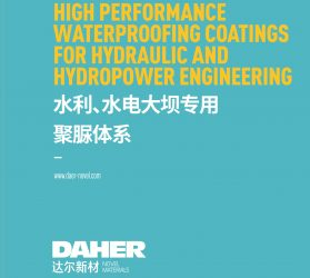 水利、水電大壩專用聚脲體系(修改555x285mm正面)