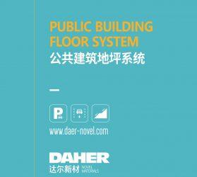 公共建筑地坪系統(修改740x285mm正面)
