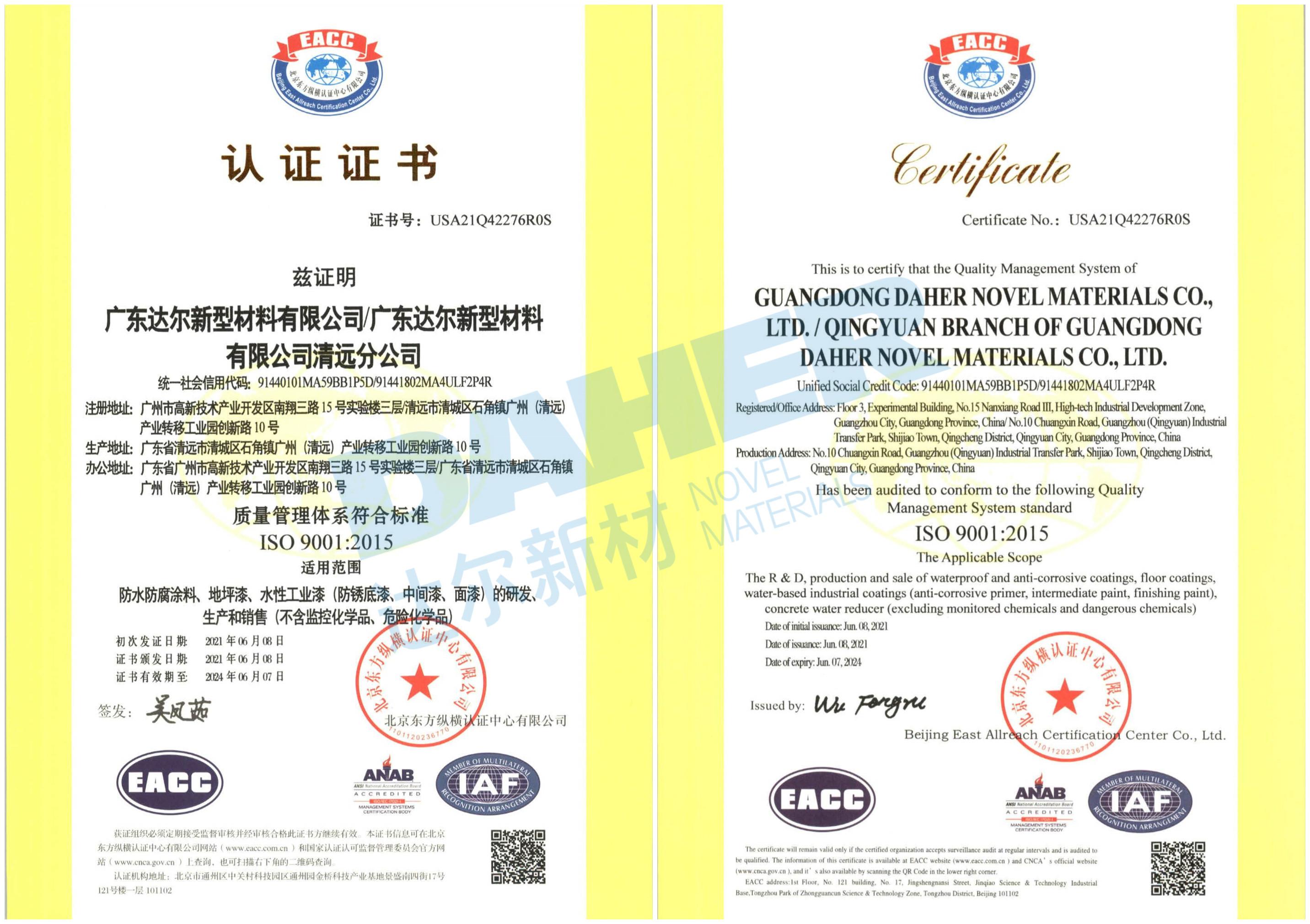 質量管理體系ISO9001